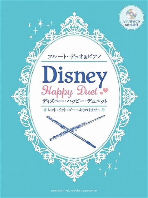 Disney songs for Flute duet & Piano Sheet Music Book w/CD